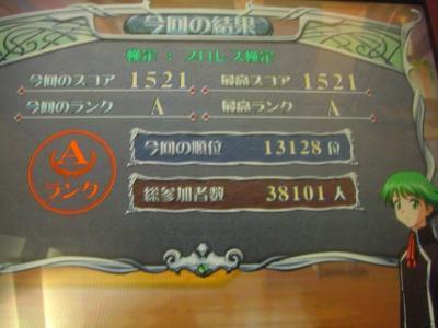 CIMG7455_20100209211754.jpg