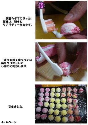 アイス紙粘土パーツの作り方4