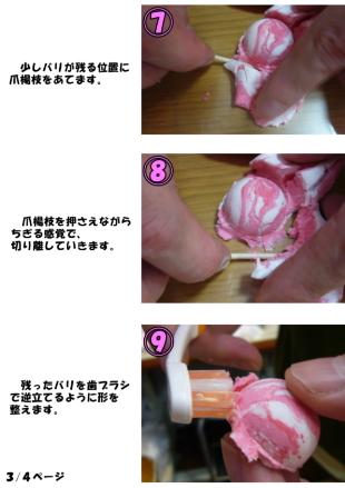 アイス紙粘土パーツの作り方3