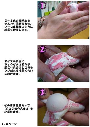 アイス紙粘土パーツの作り方1