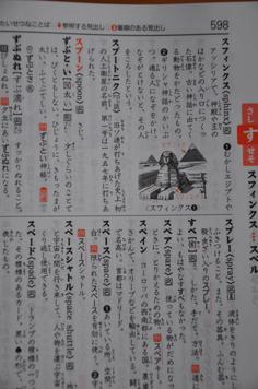 国語辞典2