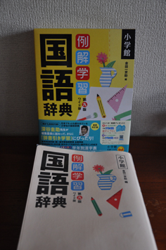 国語辞典1