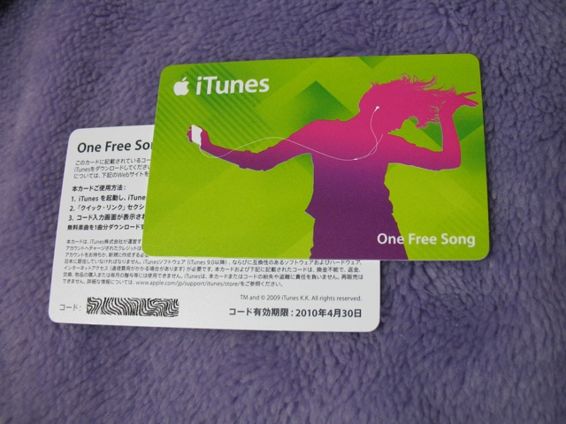2010iTunescard.jpg