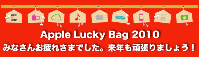 AppleLuckyBag2010END.png