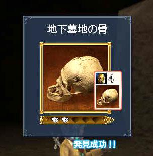 地下墓地の骨