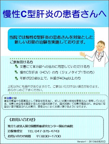 20131104治験情報
