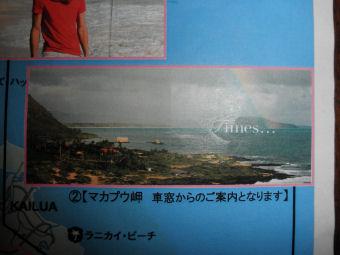 ?マカプウ岬
