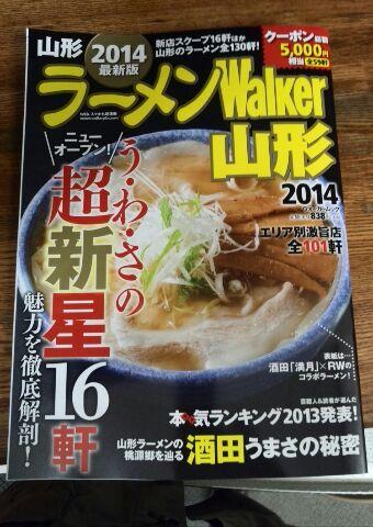 ra-menwalker20143.jpg