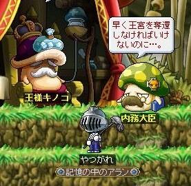 キノコキングダム編