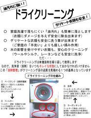 ドライクリーニング洗浄基準_03