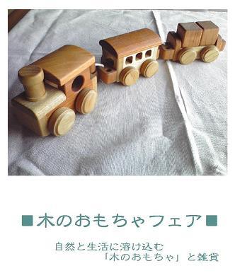 木のおもちゃフェア