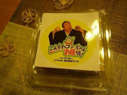 恵方巻2010①