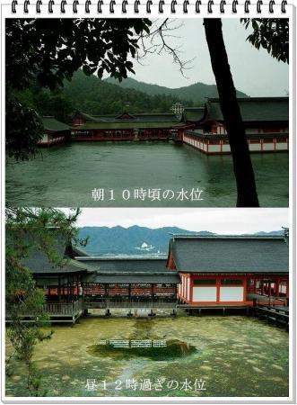 宮島 061-vert
