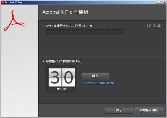 acrobat X Pro