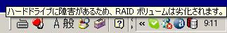 RAIDエラー