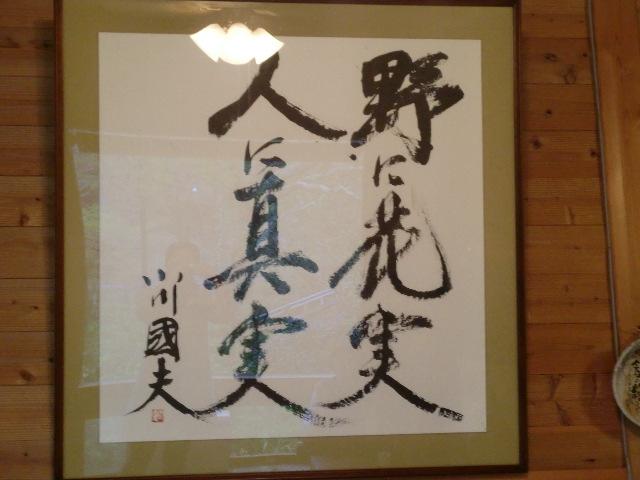 臼井さんうどん・蕎麦3