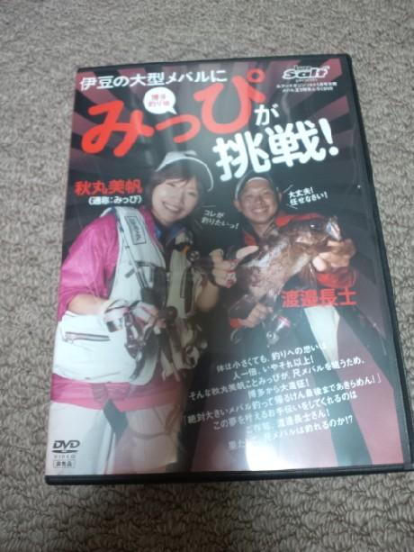 メバル王DVD