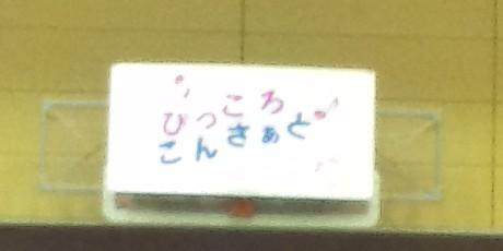 ぴっころ2