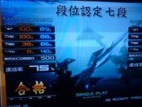 005 IIDX18 七段合格