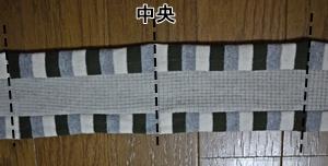 首巻き作り方5