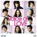 Vioce Of Love