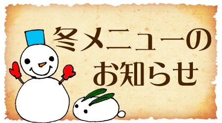 2013冬メニュー