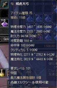 11級 弓