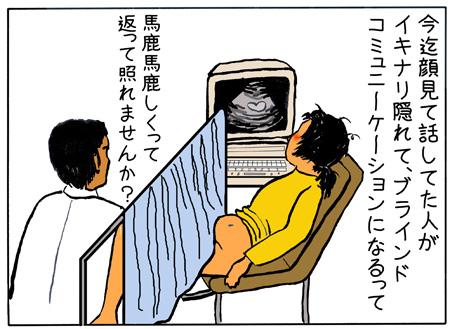 検診台jap
