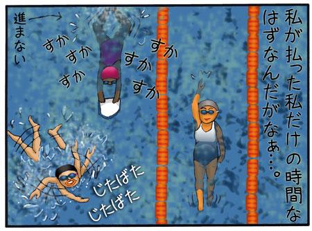 寺子屋水泳教室