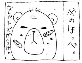koma-ai3.jpg