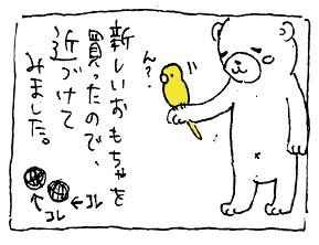 koma-bibi1.jpg