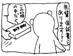 koma-kitbox2.jpg