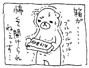 koma-kitbox5.jpg