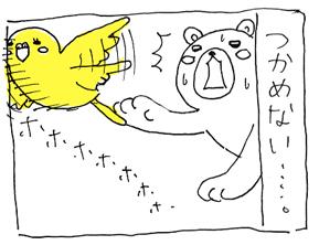 koma-pika4.jpg