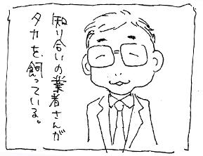 koma-taka1.jpg