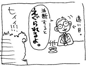 koma-taka5.jpg