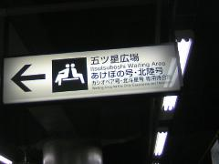 上野駅2080