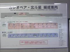 上野駅2084