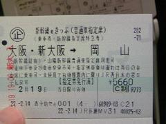 新幹線eきっぷ2436