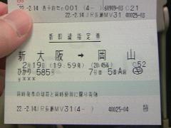 新幹線eきっぷ2437
