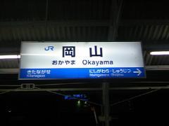 岡山駅2446
