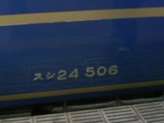 北斗星2533
