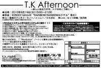 大阪TK裏