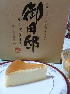 チーズガーデン那須の2