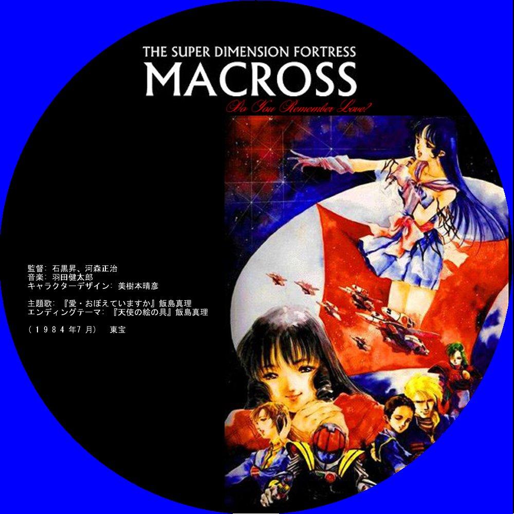 マクロス1