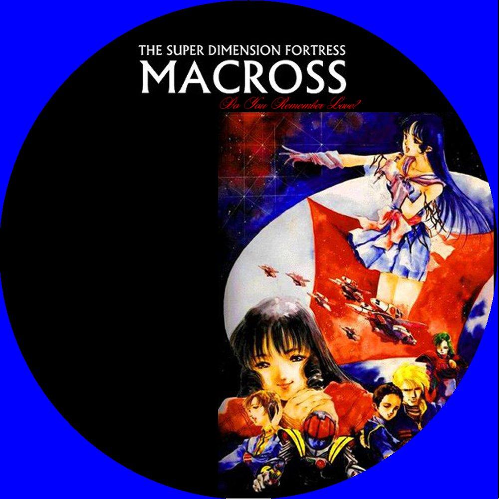 マクロス2