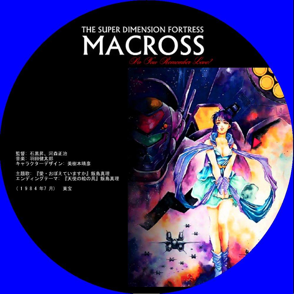 マクロス4