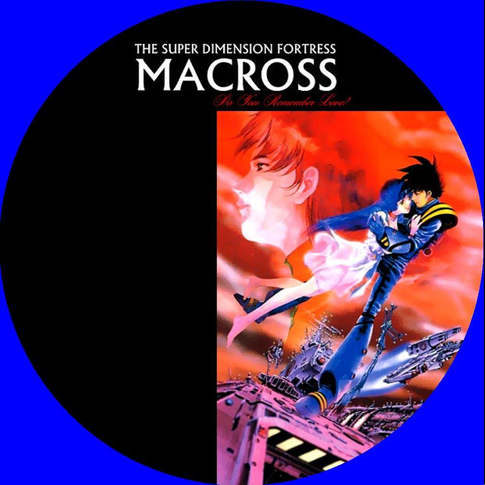 マクロス5