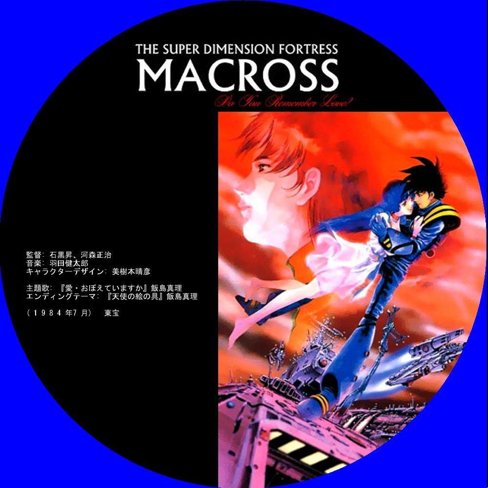 マクロス6