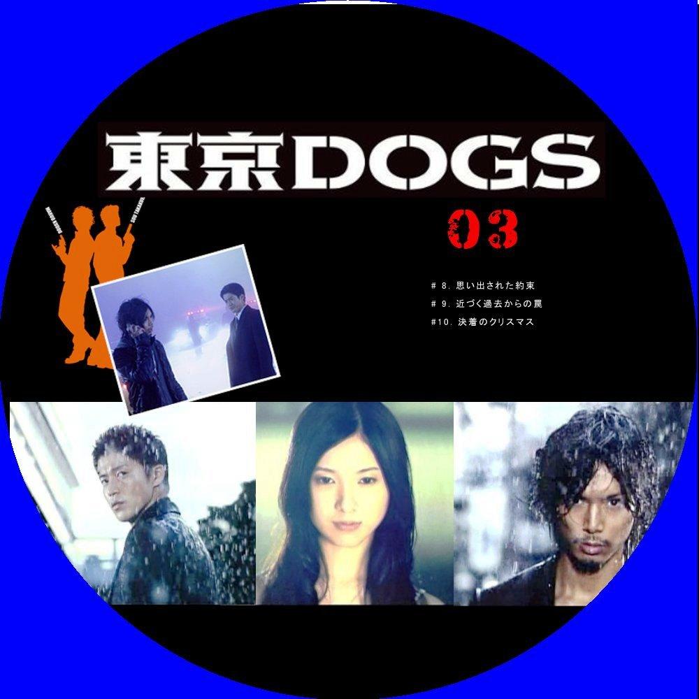 東京dogsOn3